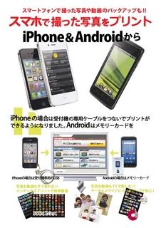iphone_pop-A31_R.jpg